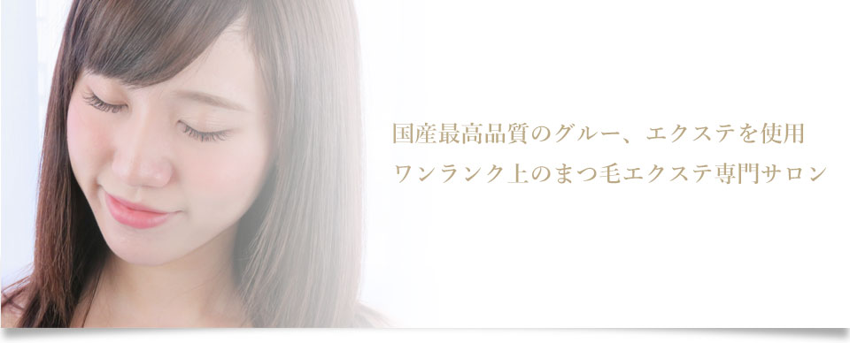 マツエクモデル画像01