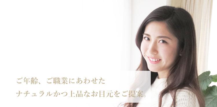 マツエクモデル画像02